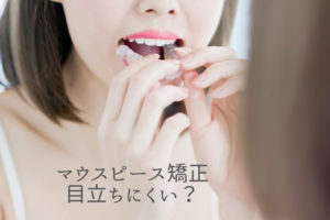 マウスピース矯正目立ちにくい|香川県高松市の吉本歯科医院
