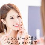 マウスピース矯正 めんどくさい理由|香川県高松市の吉本歯科医院