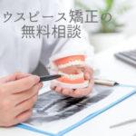 マウスピース矯正無料相談|香川県高松市の吉本歯科医院