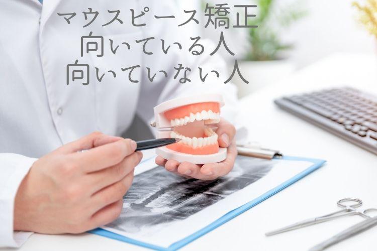 マウスピース矯正 向いている人、向いていない人|香川県高松市の吉本歯科医院