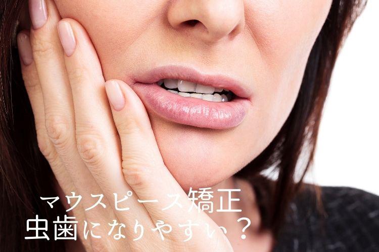 マウスピース矯正 虫歯になりやすい?香川県高松市の吉本歯科医院