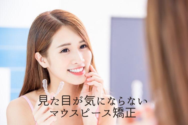 見た目が気にならないマウスピース矯正|香川県高松市の吉本歯科医院