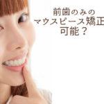 前歯のみのマウスピース矯正は可能?香川県高松市の吉本歯科医院