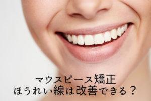 マウスピース矯正ほうれい線は改善できる?香川県高松市の吉本歯科医院