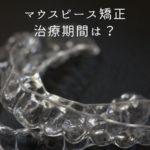 マウスピース矯正治療期間は?香川県高松市の吉本歯科医院