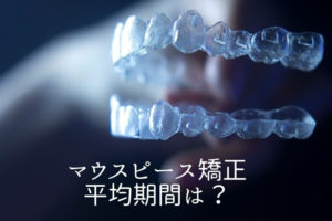 マウスピース矯正 平均期間は?香川県高松市の吉本歯科医院