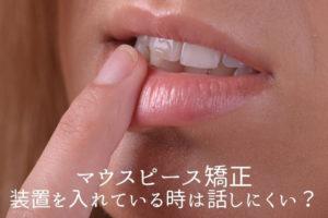 マウスピース矯正装置を入れている場合は話しにくい?香川県高松市の吉本歯科医院