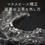 マウスピース矯正装置の上手な外し方|香川県高松市の吉本歯科医院