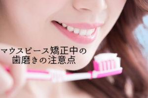 マウスピース矯正中の歯磨きの注意点|香川県高松市の吉本歯科医院