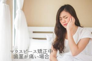 マウスピース矯正中|歯茎が痛い場合|香川県高松市の吉本歯科医院