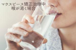 マウスピース矯正治療中 喉が渇く場合|香川県高松市の吉本歯科医院