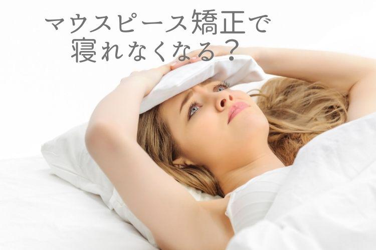マウスピース矯正で寝れなくなる?香川県高松市の吉本歯科医院