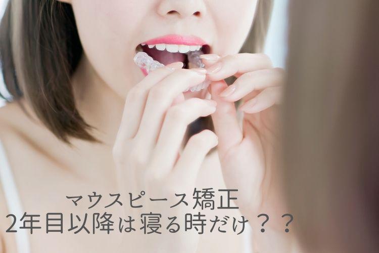 マウスピース矯正 2年目以降は寝る時だけ?香川県高松市の吉本歯科医院