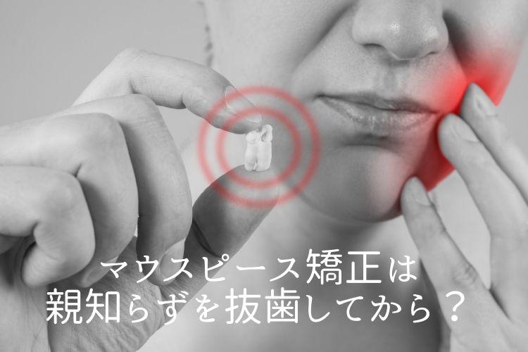マウスピース矯正は親知らずを抜歯してから?香川県高松市の吉本歯科医院