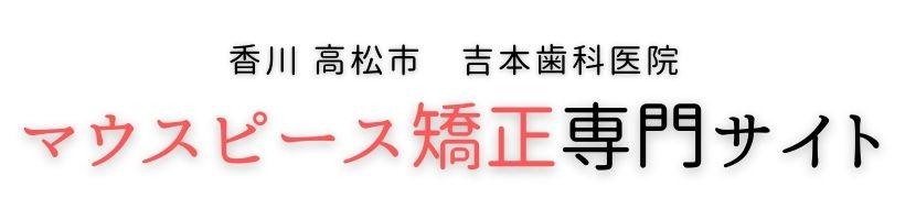 マウスピース矯正、目立たない矯正、前歯の歯並び改善なら香川の吉本歯科医院へ