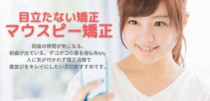 マウスピース矯正、目立たない矯正、前歯の歯並び改善なら香川の吉本歯科医院